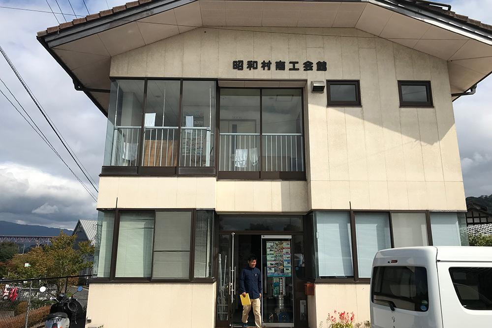 昭和村商工会議所懇談会