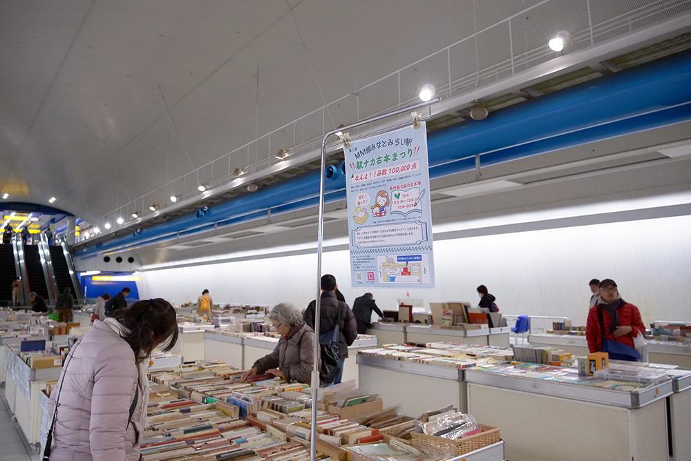 駅ナカ古本市2018