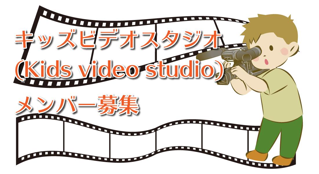 キッズビデオスタジオ
