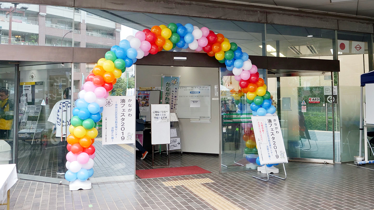 かながわ湊フェスタ2019