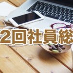 ちいき未来 社員総会